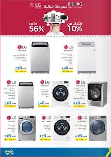 عروض اكسترا Extra الكبرى على منتجات ال جي LG