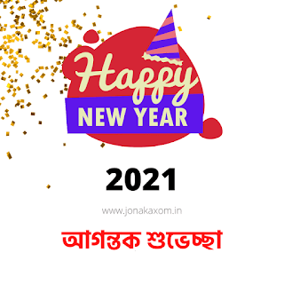Assamese Happy New Year Status