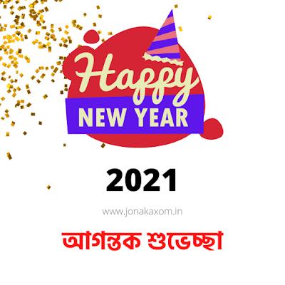 Assamese Happy New Year Status