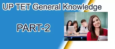 GK FOR TET, GK Questions with answer in Hindi, General Awareness In Hindi, Questions and answers Hindi, General Knowledge Questions with Answers in Hindi