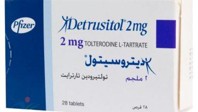 سعر ودواعي استعمال دواء ديتروسان Detrusan لعلاج التبول