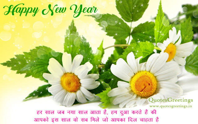 Happy New Year Hindi Wishes, Whatsapp Status HD Wallpaper | Quotes ...