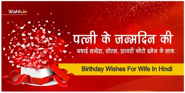 Birthday Wishes For Wife In Hindi
