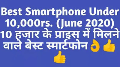 10 हजार से कम बजेट मे मिलनेवाले बेस्ट स्मार्टफोन (June 2020)