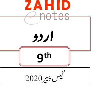 9th class urdu guess paper for fbise and punjab baords