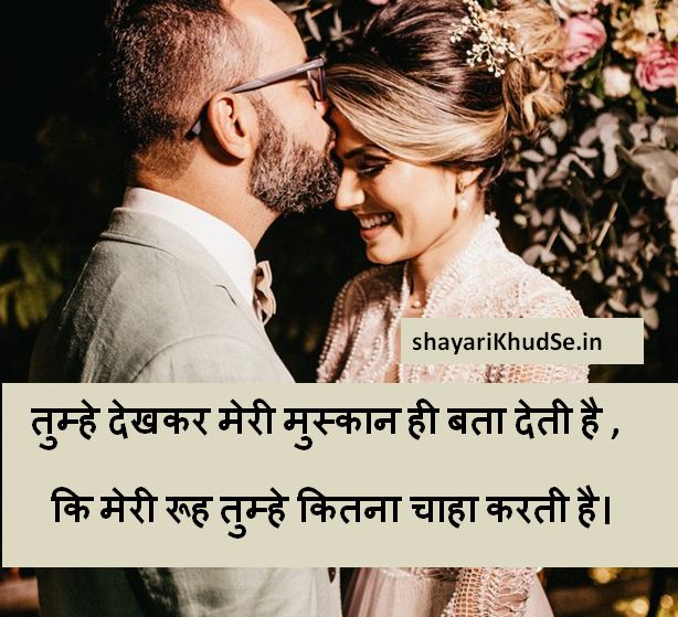 romantic love shayari images, romantic love shayari wallpaper