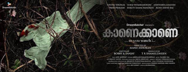 kaanekkaane cast, kaanekkaane trailer, kane kane malayalam movie, kaanekkane movie, kaanekkaane movie release date, kaanekkaane malayalam movie, mallurelease