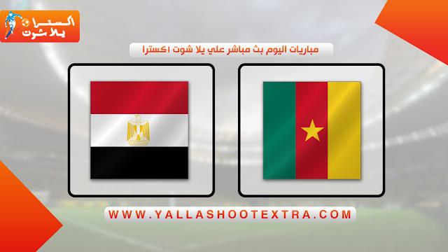 مباراة مصر و الكاميرون 14-11-2019 في امم افريقيا تحت 23 عام