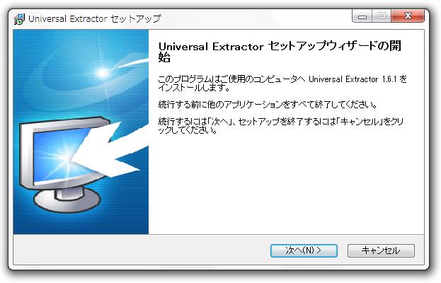 ZIP/7-Zip/RAR/EXE/ISOなどあらゆるファイルが解凍・展開可能!Universal