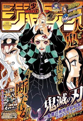 Hellominju.com : 鬼滅の刃 表紙  少年ジャンプ 2020年4月号 Demon Slayer Jump Cover