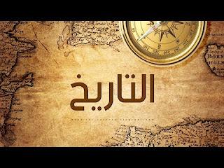 القاب حسنة وردت في التاريخ على غرار ابو بكر الصدّيق