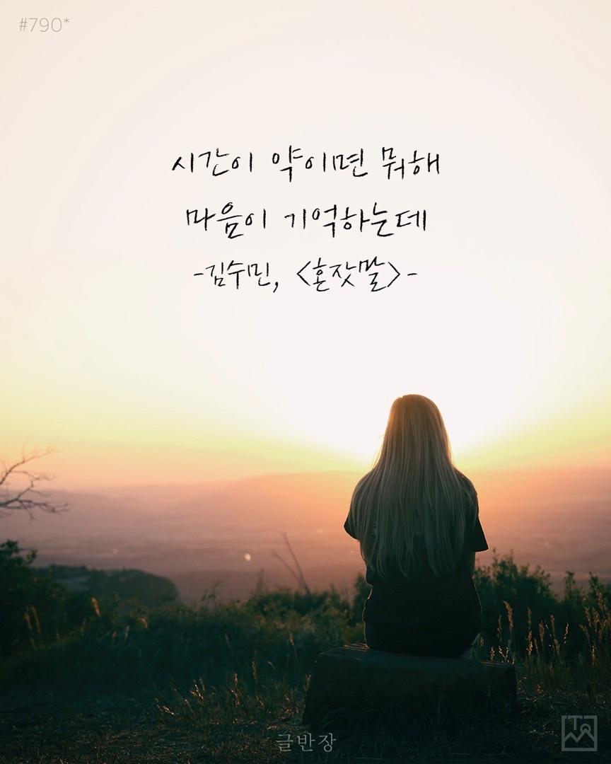 김수민, <혼잣말>