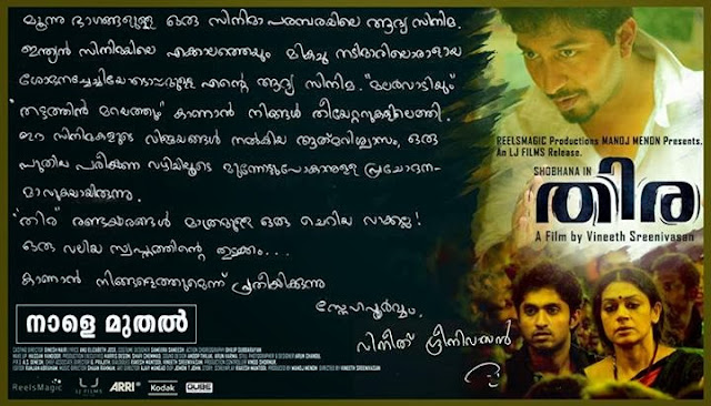 Thira malayalam Movie FDFS Review