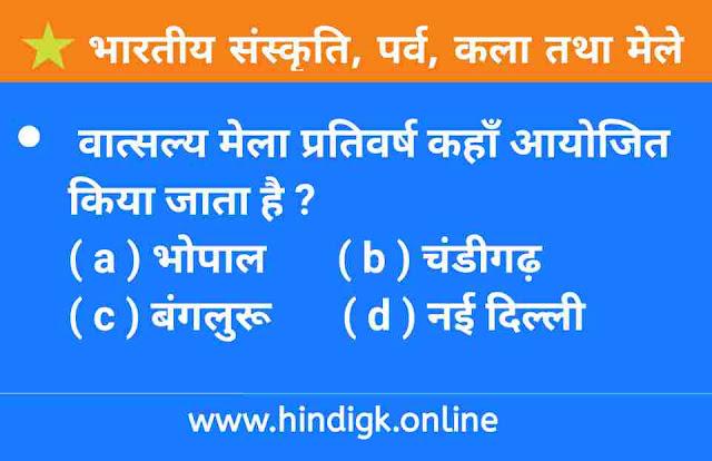 वात्सल्य मेला ' (Vatsalya Mela) प्रतिवर्ष कहाँ आयोजित किया जाता है ?
