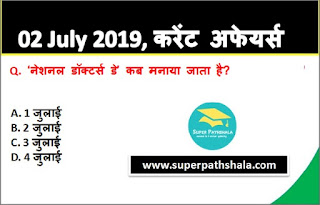 Daily Current Affairs Quiz 02 July 2019 in Hindi