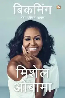 becoming michelle obama biography hindi,best biography books in hindi,best autobiography books in hindi