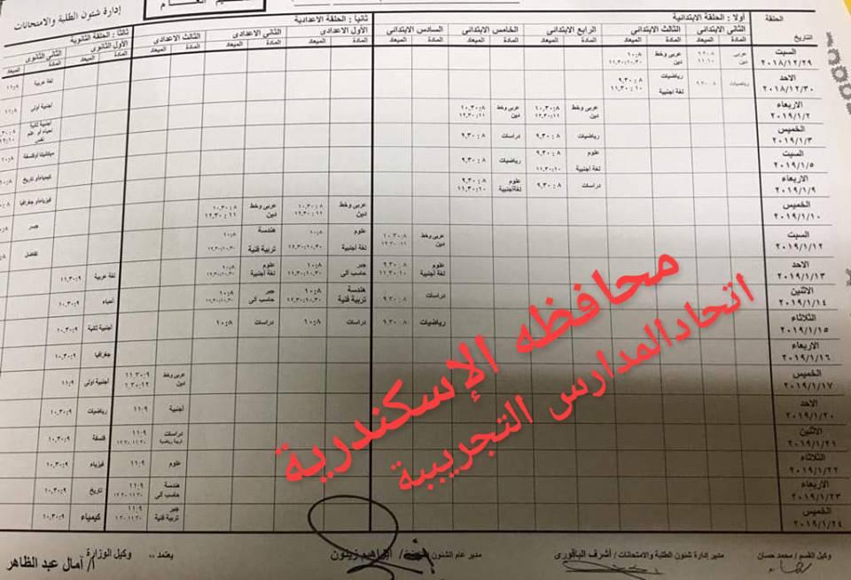 جدول امتحانات محافظة الأسكندرية 2019 نصف العام