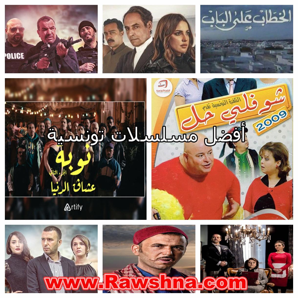 أفضل مسلسلات تونسية على الاطلاق