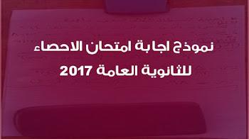 نموذج اجابة امتحان الاحصاء للثانوية العامة 2017