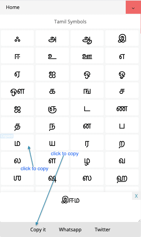 How to Copy ௐ Tamil Symbols?