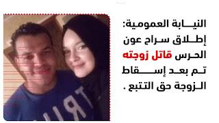 النيابة العمومية: إطلاق سراح عون الحرس قاتل زوجته تم بعد إسقاط الزوجة حق التتبع