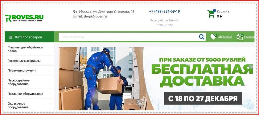 Мошеннический сайт roves.ru – Отзывы о магазине, развод! Фальшивый магазин