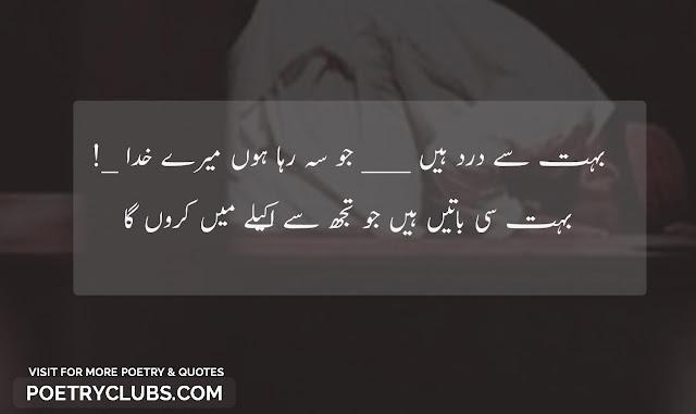 Urdu Sad Poetry - 2 Line Sad, Heart Touching Poetry, Shayari