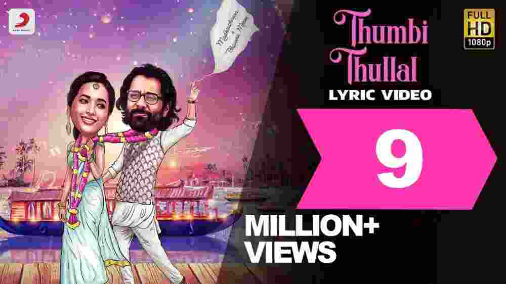Thumbi Thullal Lyrics