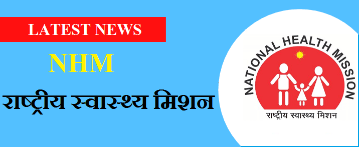 Haryana NHM CHO Online Form 2019