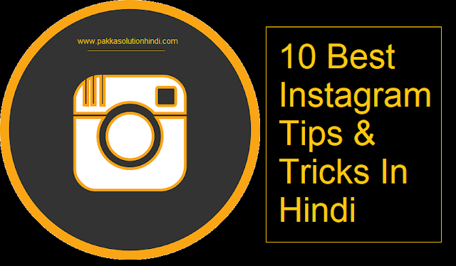 10 Best Instagram Hacking Tips & Tricks In Hindi