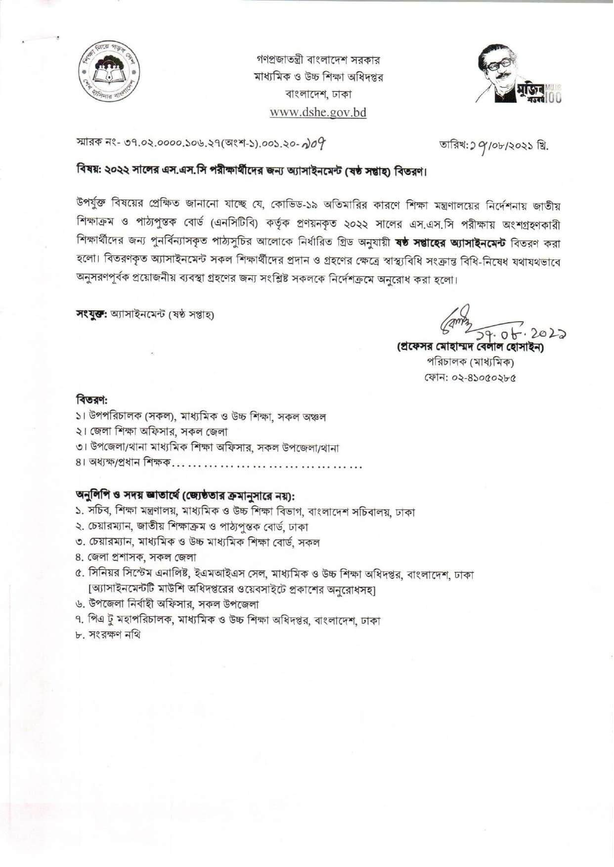 6th Week SSC Assignment 2021 Notice
