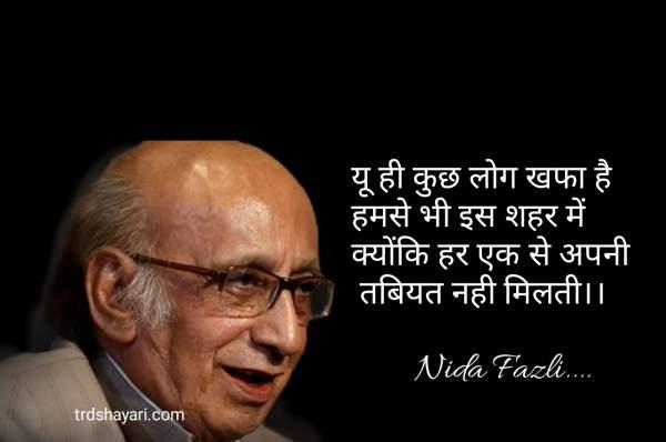 Quotes of nida Fazli 2020 in hindi