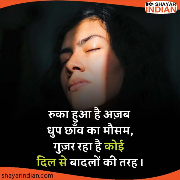 धुप छाँव का मौसम - Mausam Shayari : Ajab, Dhup, Chanv, Dil, Badal
