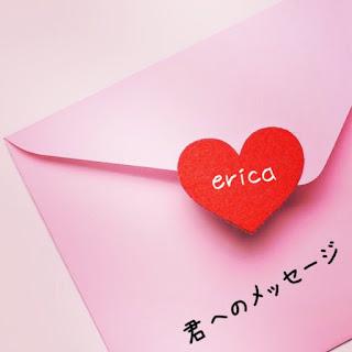 君へのメッセージ-erica-歌詞