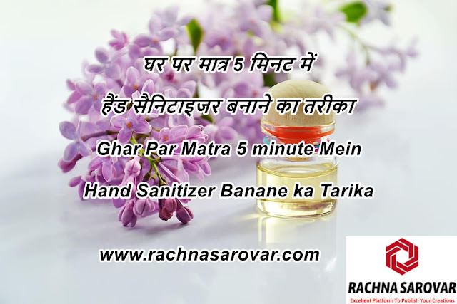घर पर मात्र 5 मिनट में  हैंड सैनिटाइजर बनाने का तरीका – Ghar Par Matra 5 minute Mein Hand Sanitizer Banane ka Tarika
