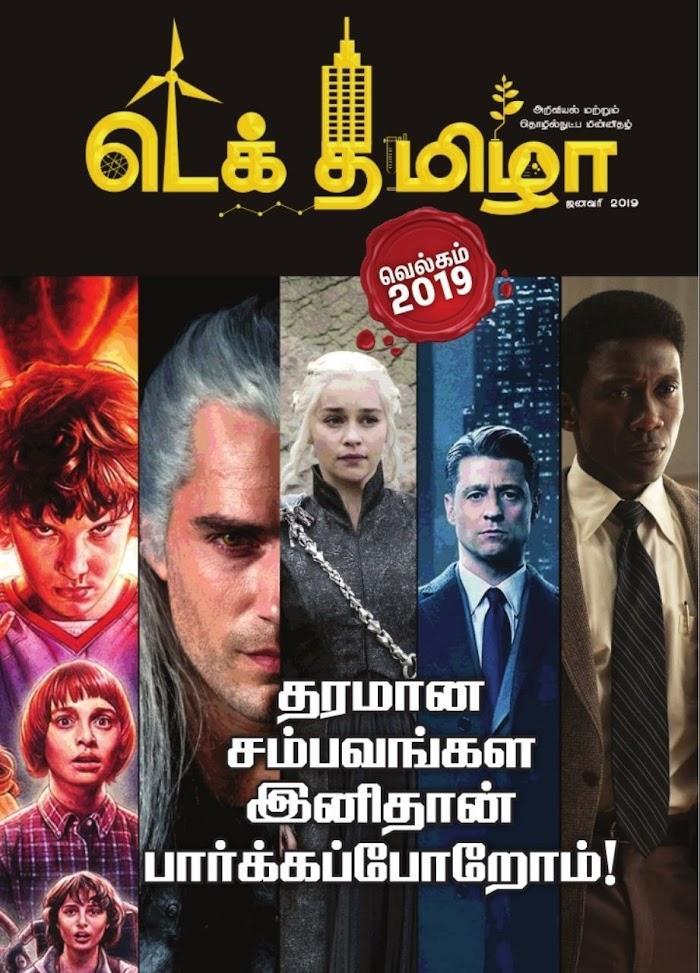 TechTamizha(டெக் தமிழா) Magazine January 2019 PDF Download