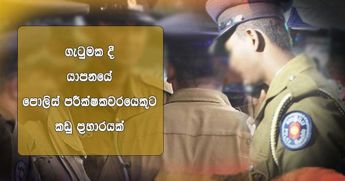 https://www.gossiplanka.com/2020/05/Jaffna-Police-Inspector-stabbed.html