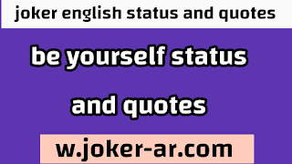50 Be Yourself status and quotes That Will Give You Strength 2021 - joker english