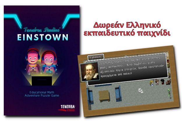 Einstown - Ελληνικό εκπαιδευτικό Adventure παιχνίδι
