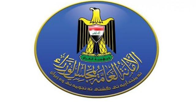 مجلس الوزراء يوجه بتقليص ساعات الدوام الرسمي في كافة دوائر الدولة خلال شهر رمضان المبارك؟