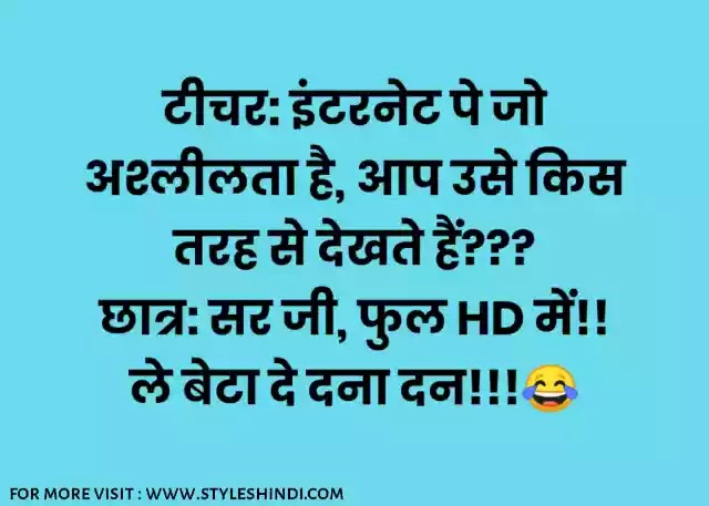 Nonveg jokes in Hindi 2021
