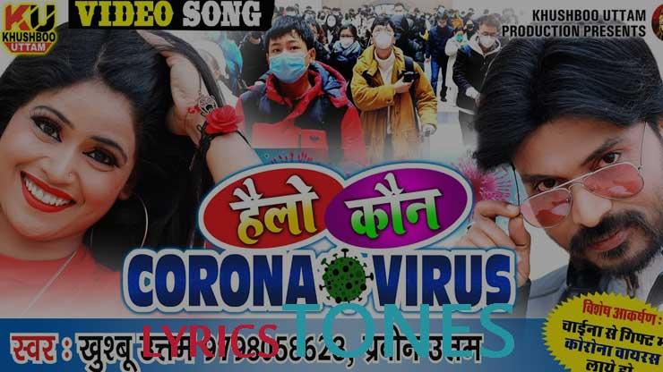 Hello Kaun Corona Virus Lyrics
