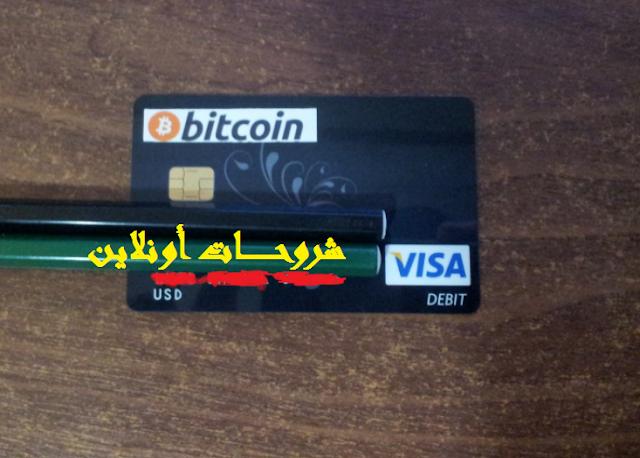 شرح كيفية التسجيل و انشئ محفظتك في XAPO الخاصة بالبيتكوين BitCoin (جمع الساتوشي)