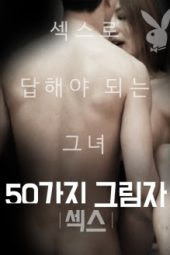 50 Shadow Sex (2020)