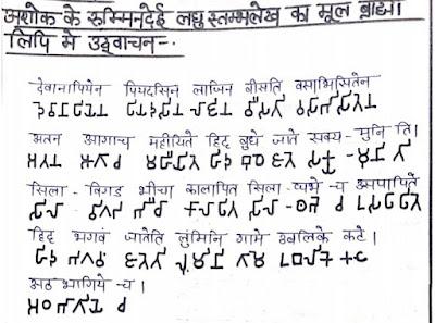 Text of Rummindeyi inscription of ashok with hindi translation