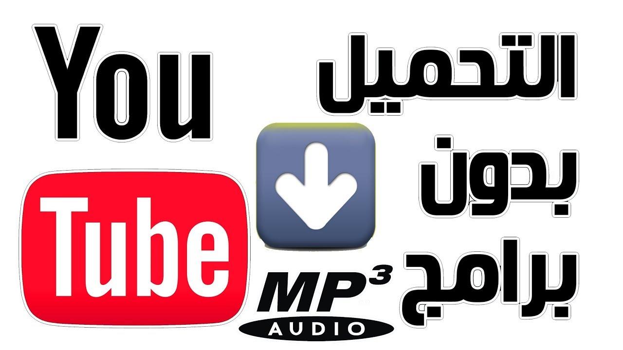 اسهل طريقة تحميل موسيقى mp3 من اليوتيوب للجوال مجانا