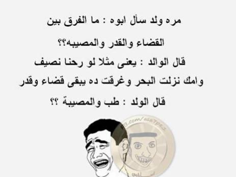 Adindanurul نكت جزائرية مضحكة جدا جدا جدا تموت من الضحك 2017