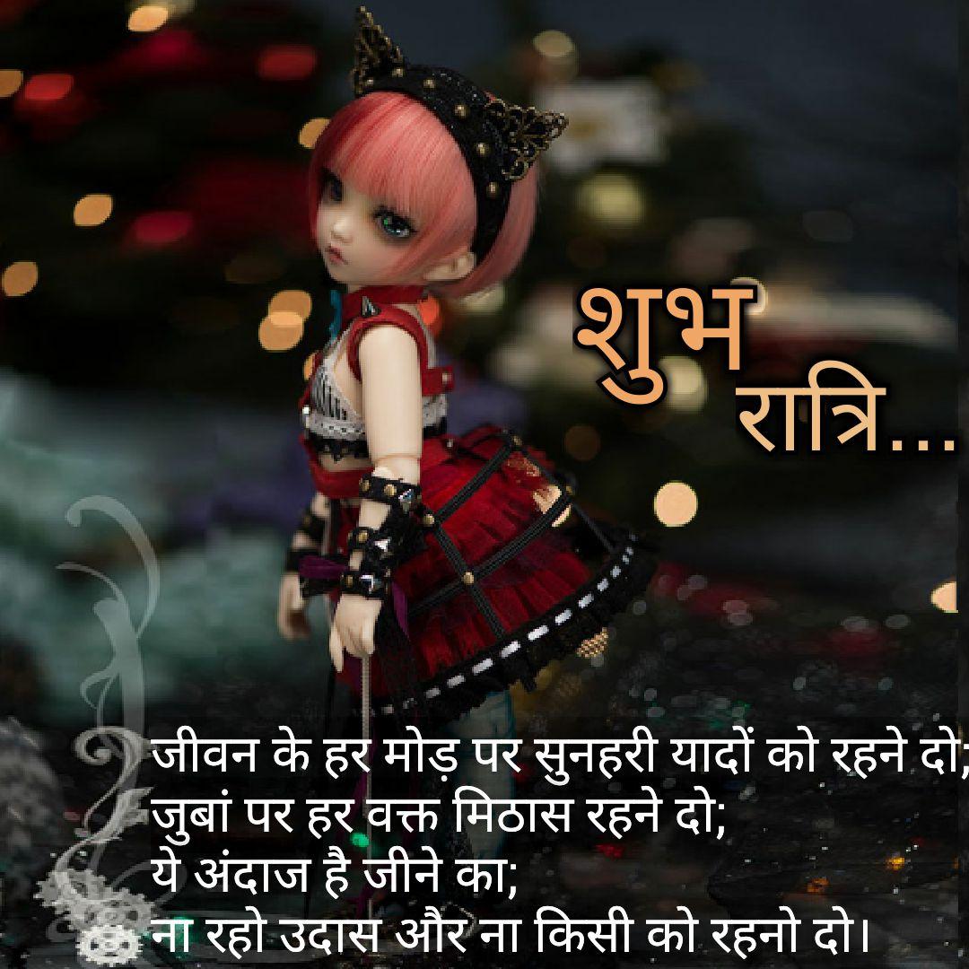 Good Night Shayari in Hindi | शुभ रात्रि मैसेज हिंदी