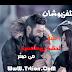 كلمات أغنية لحظة رومانسية مى صقر Lyrics Lahza Romanseya May Sakr