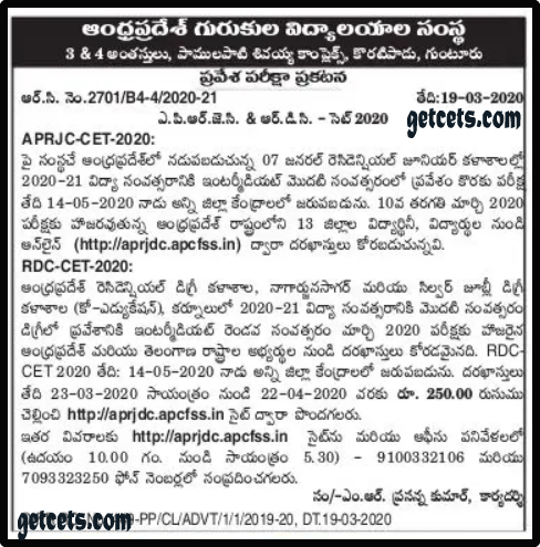 APRJC notification 2020-2021 for inter admissions apply online last date